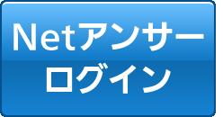 Netアンサーログイン