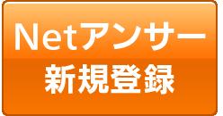 Netアンサー新規登録