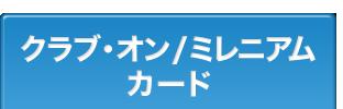クラブ・オン/ミレニアムカード